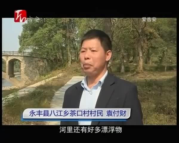 吉安:9月份水环境质量位居全省第一