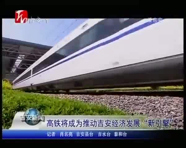 """高铁将成为推动吉安经济发展""""新引擎"""""""