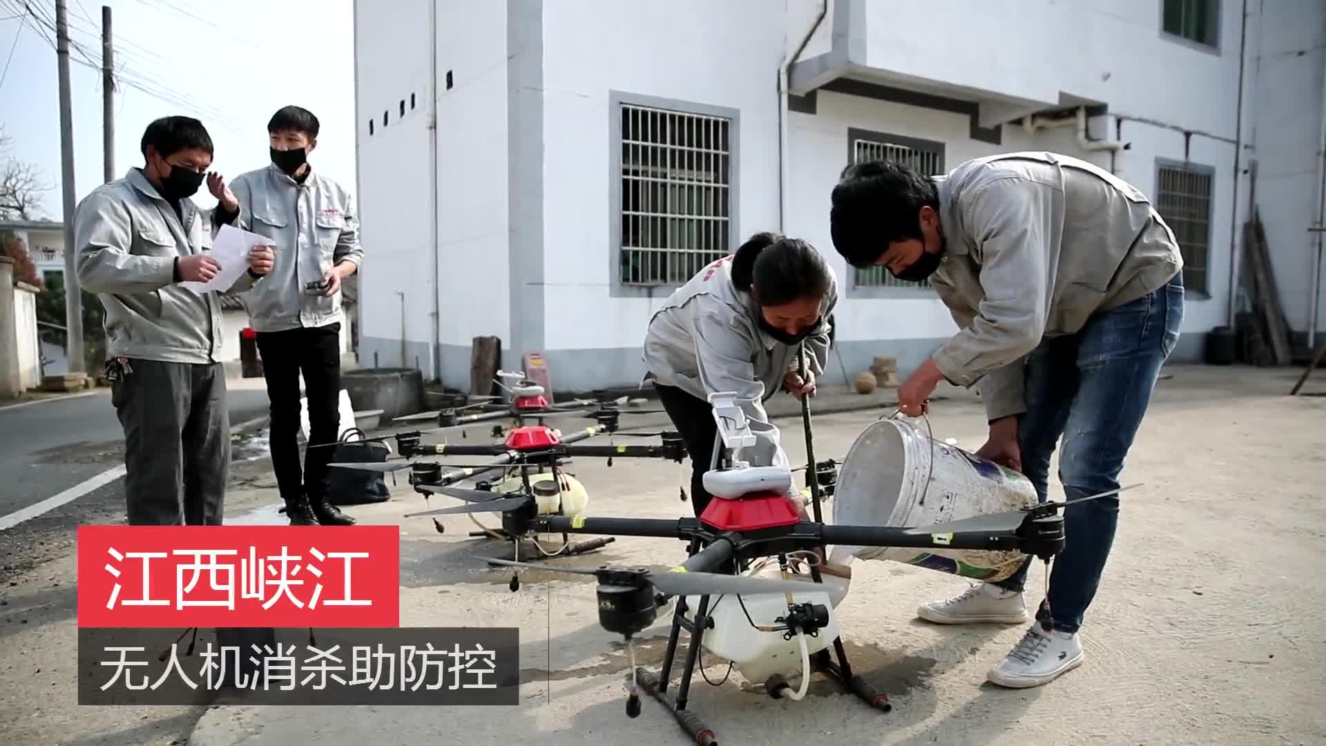 峡江:无人机消杀助防控