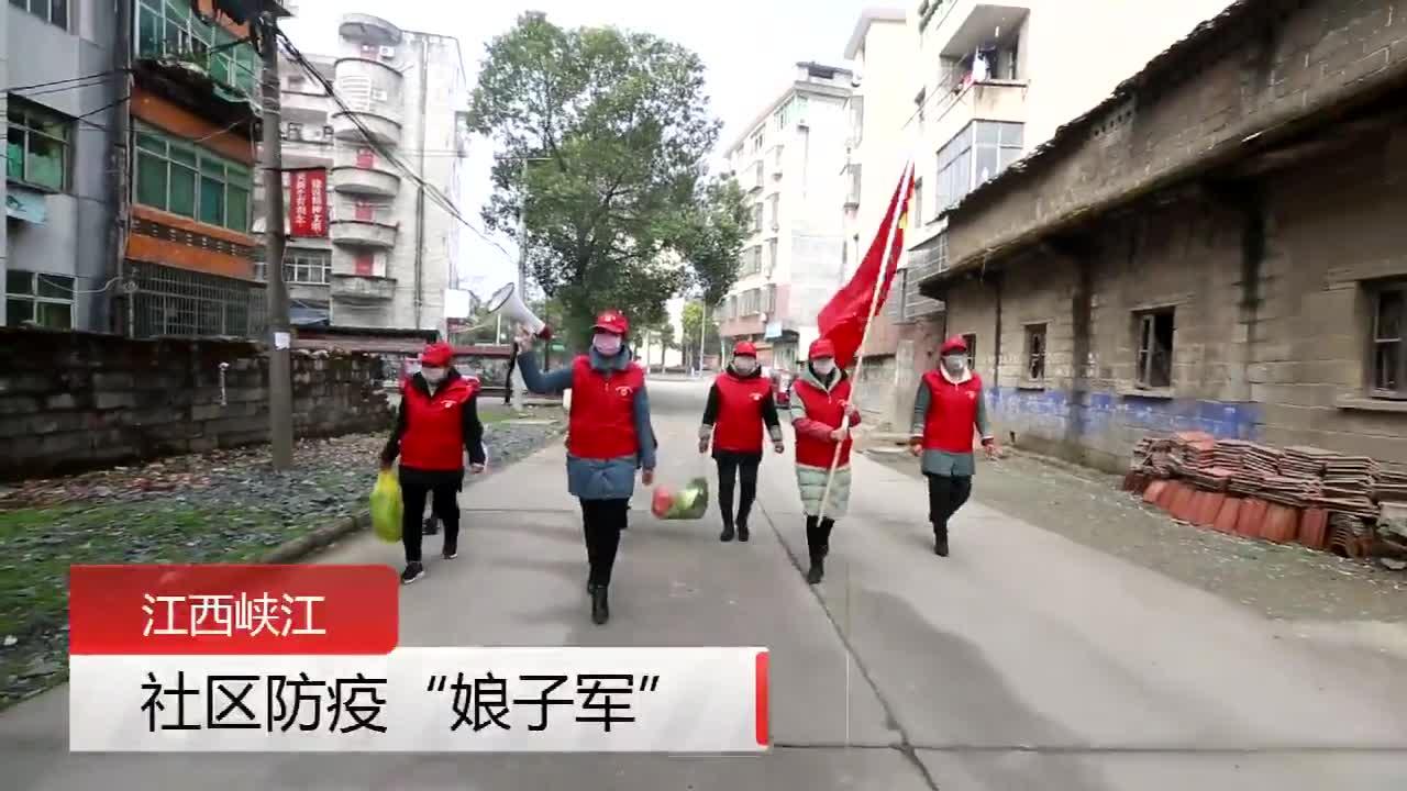"""峡江:社区防疫""""娘子军"""""""