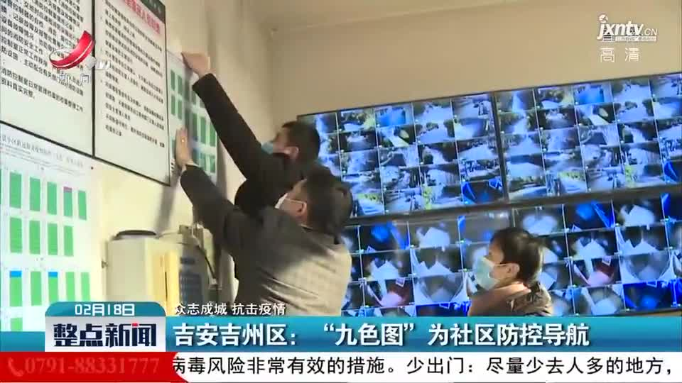 """吉州區:""""九色圖""""為社區防控導航"""