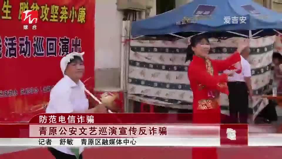 青原公安文藝巡演宣傳反詐騙