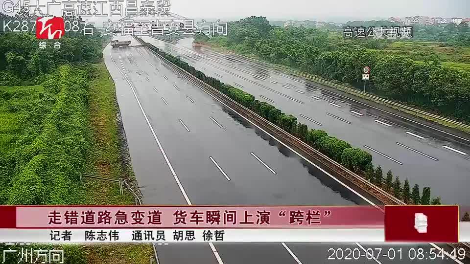 """走錯道路急變道 貨車瞬間上演""""跨欄"""""""