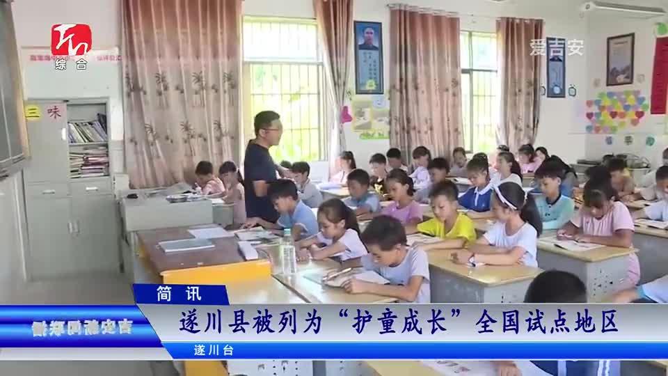 """遂川县被列为""""护童成长""""全国试点地区"""