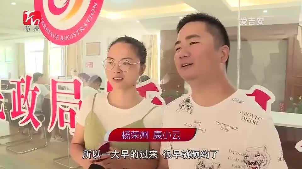 """""""七夕""""新人喜領證 結婚登記迎來小高峰"""