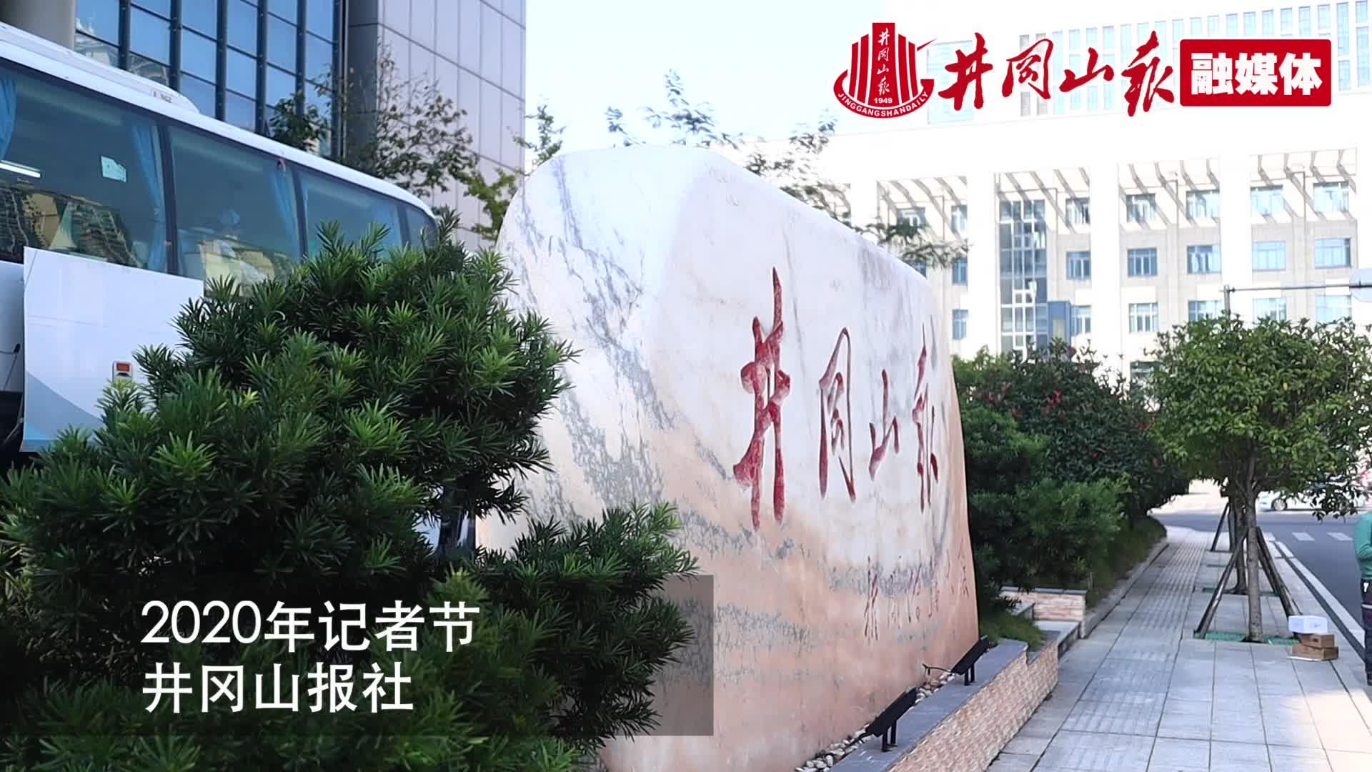 """井岡山報記者節里這樣""""嗨""""!"""