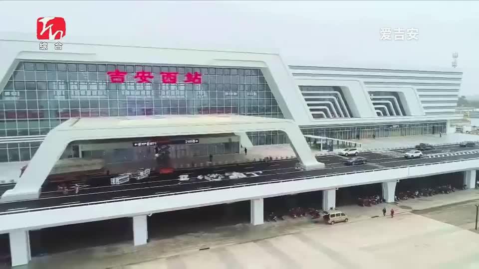 昌(吉)赣高铁助推吉安高质量加速跑