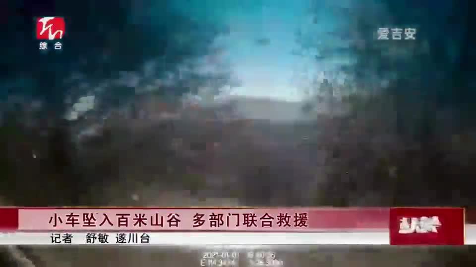 小车坠入百米山谷 多部门联合救援