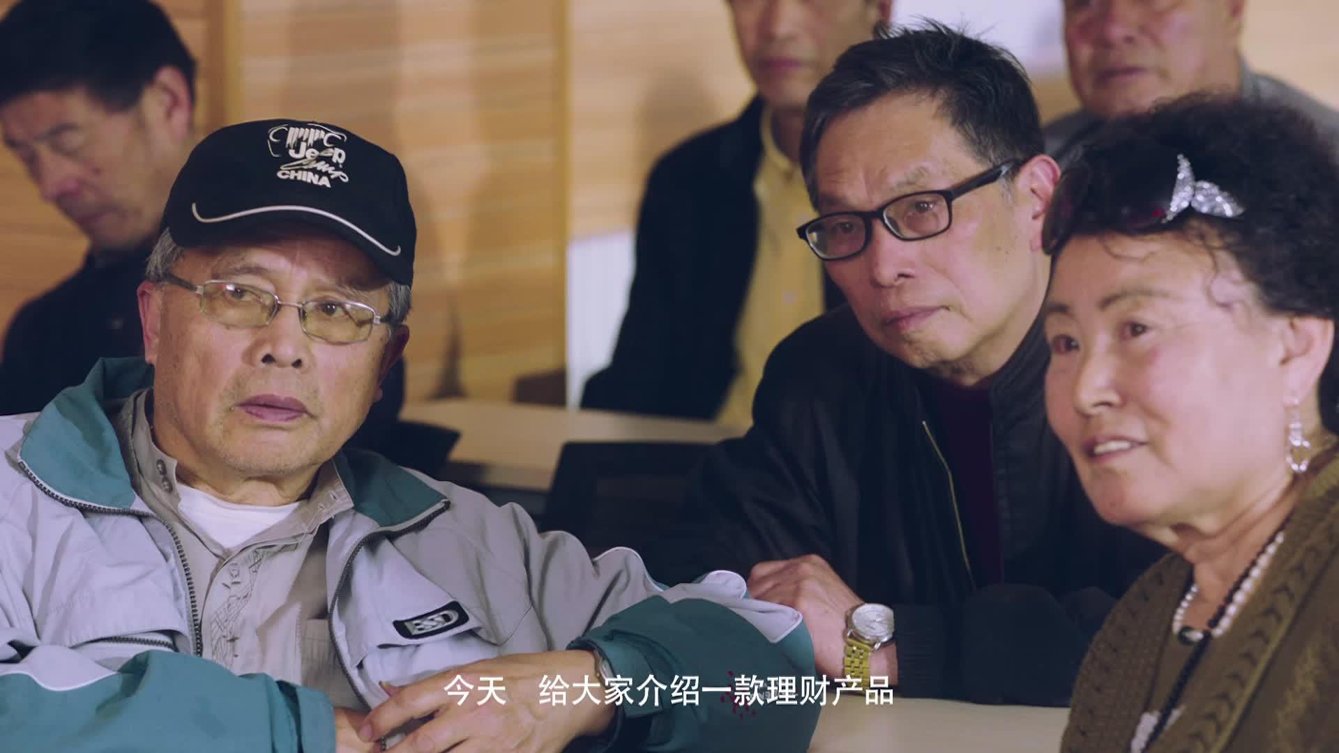 [防范和打击非法集资] 公益广告老年人篇2