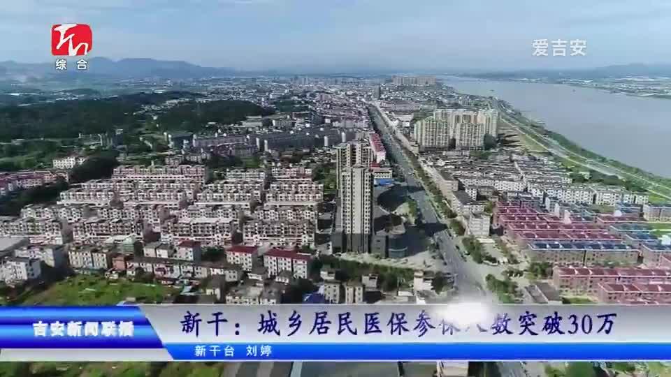 新干:城乡居民医保参保人数突破30万