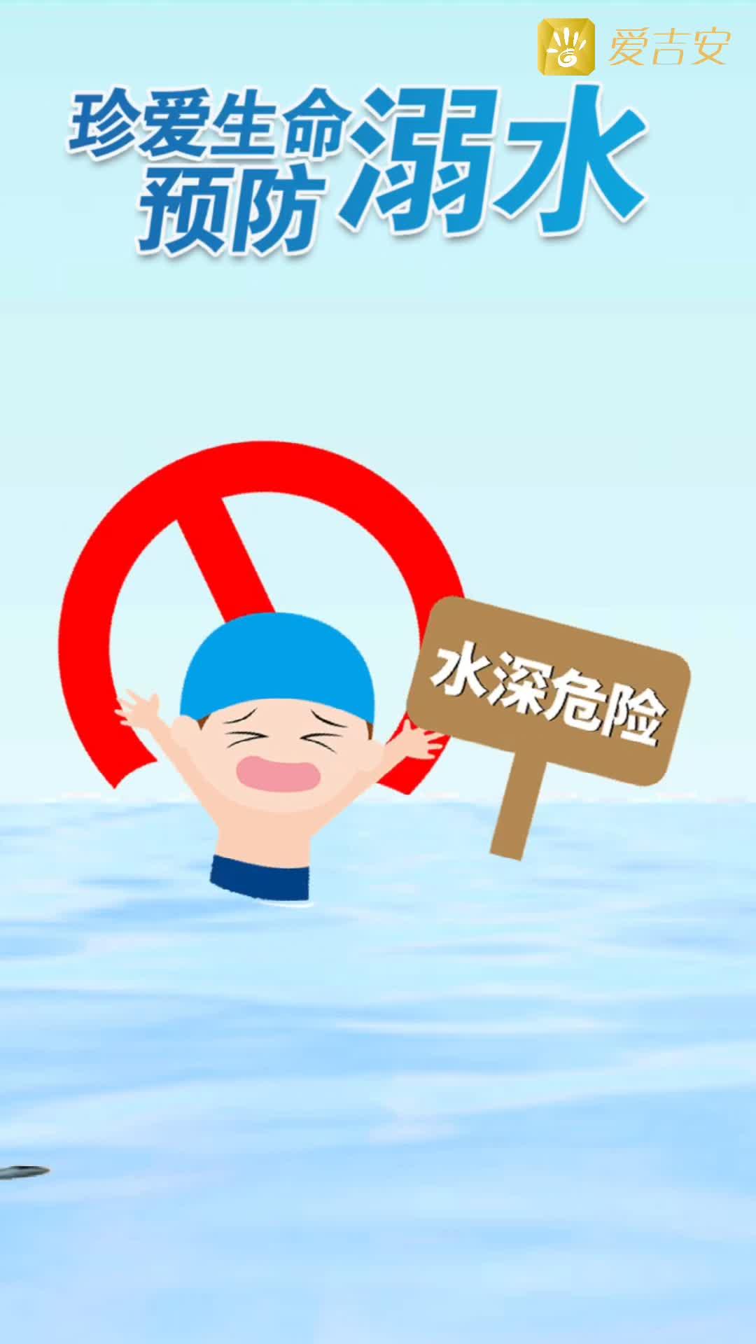 视频号:珍爱生命 预防溺水
